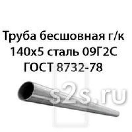 Труба бесшовная г/к 140х5 сталь 09Г2С ГОСТ 8732-78