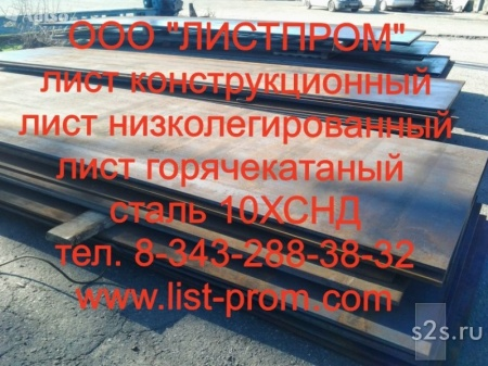 Лист конструкционный сталь 10ХСНД