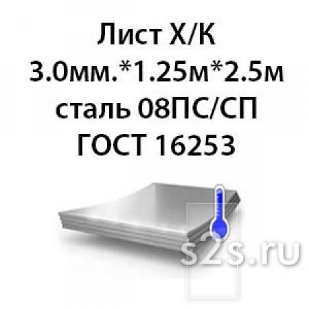 Лист Х/К 3.0мм.*1.25м*2.5м сталь 08ПС/СП ГОСТ 16253
