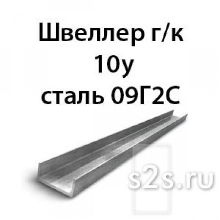 Швеллер 10у сталь 09Г2С