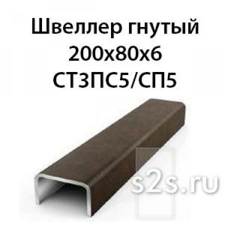 Швеллер гнутый 200х80х6 СТ3ПС5/СП5