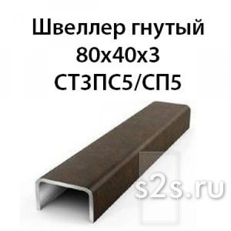 Швеллер гнутый 80х40х3 СТ3ПС5/СП5