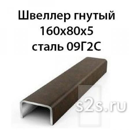 Швеллер гнутый 160х80х5 сталь 09Г2С