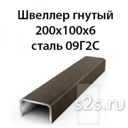 Швеллер гнутый 200х100х6 сталь 09Г2С