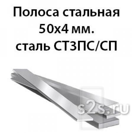 Полоса стальная 50х4 мм. сталь СТ3ПС/СП