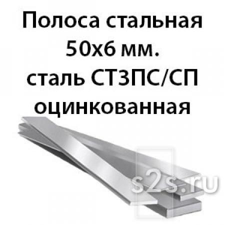 Полоса стальная 50х6 мм. сталь СТ3ПС/СП оцинкованная