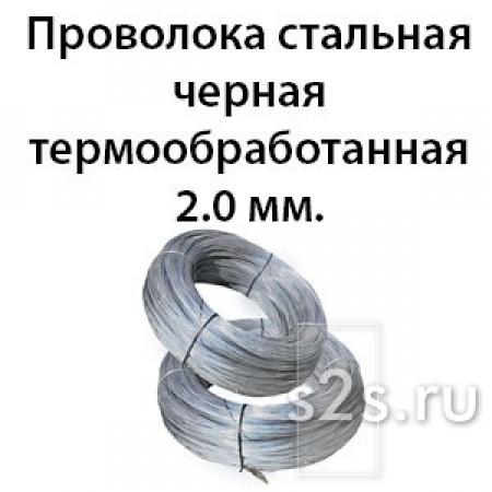 Проволока стальная черная термообработанная 2.0 мм.