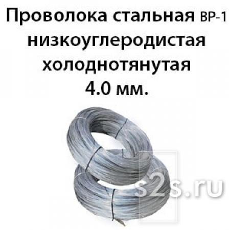Проволока стальная ВР-1 низкоуглеродистая холоднотянутая 4.0 мм.