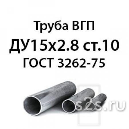 Труба ВГП ДУ15х2.8 ст.10 ГОСТ 3262-75