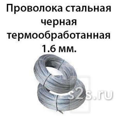 Проволока стальная черная термообработанная 1.6 мм.