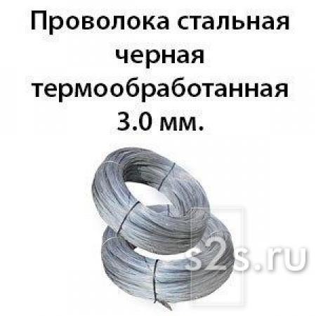 Проволока стальная черная термообработанная 3.0 мм.