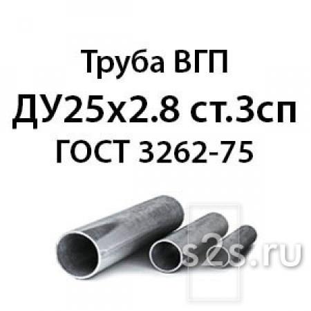 Труба ВГП ДУ25х2.8 сталь 3сп. ГОСТ 3262-75