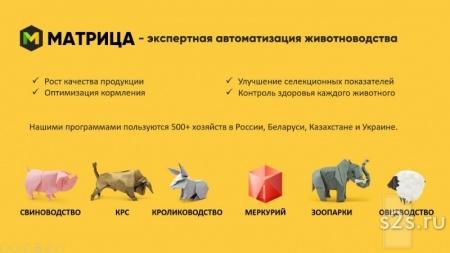 МАТРИЦА — экспертная автоматизация животноводства.