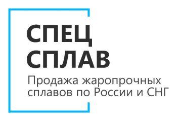Витрина товаров компании ООО СпецСплав