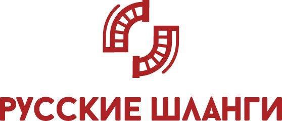 Русские шланги
